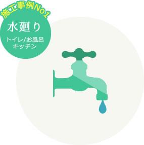 水漏れ、水詰まり トイレ お風呂 キッチン