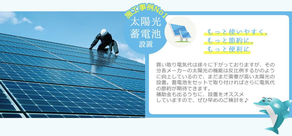 買い取り電気代は徐々に下がっておりますが、その分各メーカーの太陽光の機能は反比例するかのように向上しているので、まだまだ需要が高い太陽光の設置。蓄電池をセットで取り付ければさらに電気代の節約が期待できます。