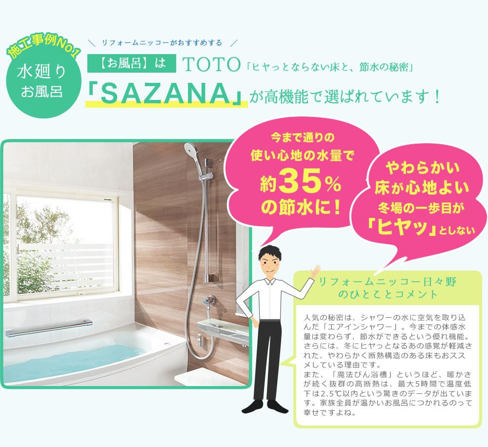 人気の秘密は、シャワーの水に空気を取り込んだ「エアインシャワー」。今までの体感水量は変わらず、節水ができるという優れ機能。さらには、冬にヒヤっとなるあの感覚が軽減された、やわらかく断熱構造のある床もおススメしている理由です。