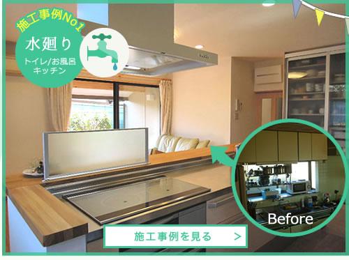 施工事例No1 水廻り トイレ お風呂 キッチン