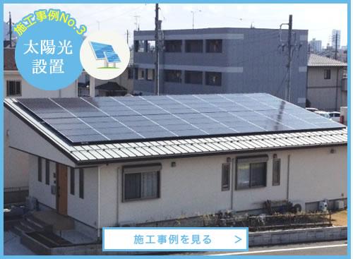 施工事例No.3 太陽光設置
